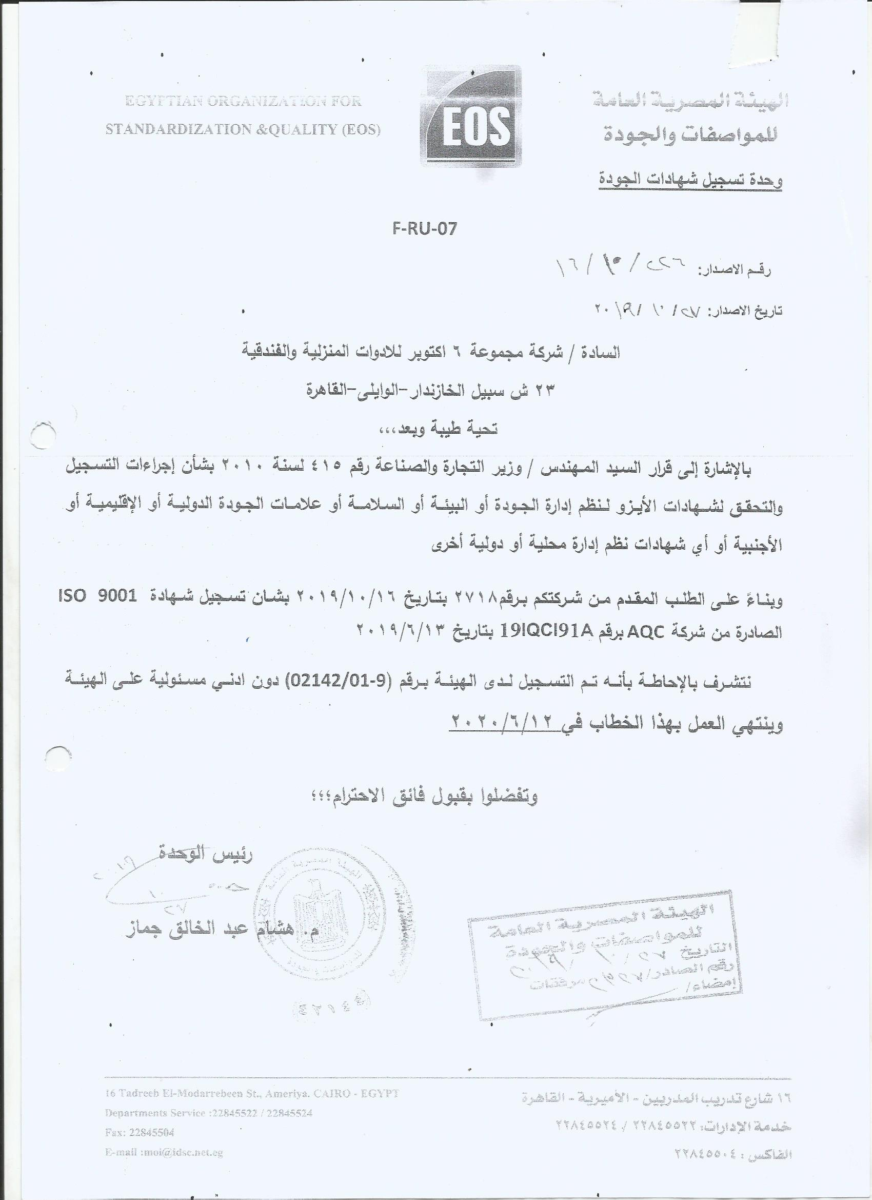 خطاب تفويض الهيئة السعودية للمهندسين